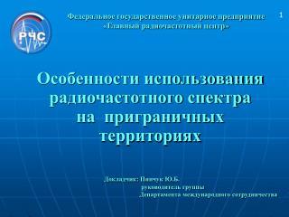 Федеральное государственное унитарное предприятие « Главный радиочастотный центр »