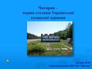 Чигирин –  перша столиця Української козацької держави
