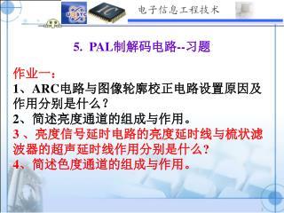 5.  PAL 制解码电路 -- 习题