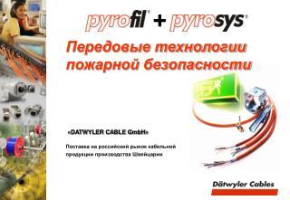Передовые технологии  пожарной безопасности  « DATWYLER CABLE GmbH »
