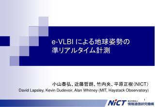 e-VLBI  による地球姿勢の 準リアルタイム計測