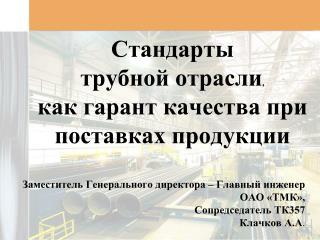 Стандарты  трубной отрасли , как гарант качества при поставках продукции