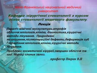 Івано-Франківський національний медичний   університет