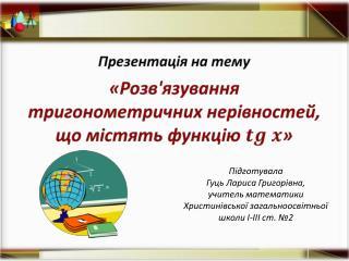 Підготувала Гуць Лариса Григорівна, учитель математики