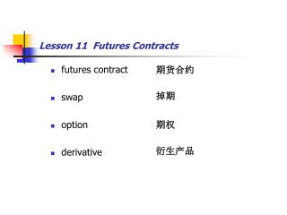 Lesson 11  Futures Contracts
