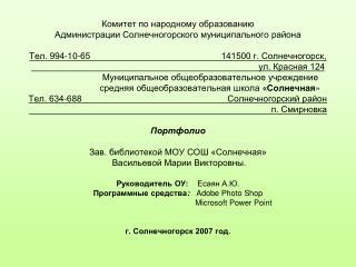 Есаян      Аркадий Юрьевич       Директор школы