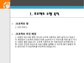 1.  프로젝트 수행 목적