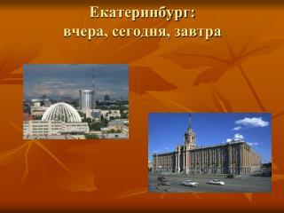 Екатеринбург: вчера, сегодня, завтра