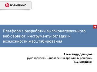 Александр  Демидов руководитель направления арендных решений «1С-Битрикс»