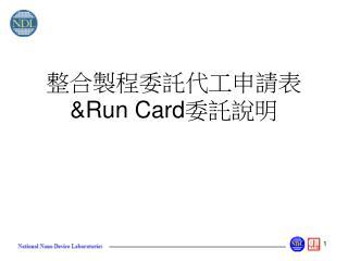 ??????????? &Run Card ????