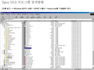 Spss 10.0  프로그램 설치방법