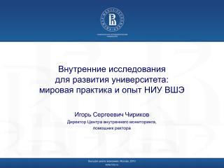Внутренние исследования  для развития университета:  мировая практика и опыт НИУ ВШЭ