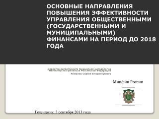 Директор департамента бюджетной методологии Министерства финансов Российской Федерации