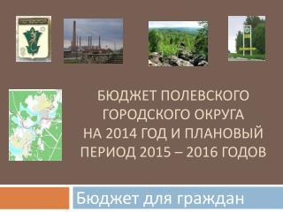 Бюджет Полевского городского округа  на 2014 год и плановый период 2015 – 2016 годов
