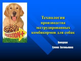 Технология  производства экструдированных комбикормов для собак