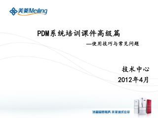 PDM 系统培训课件高级篇 — 使用技巧与常见问题
