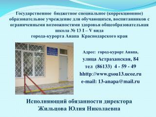 Адрес:  город-курорт Анапа , улица  Астраханская,  84 тел  (86133)  4  -  59  -  49