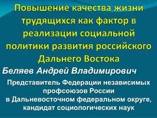 Беляев Андрей Владимирович Представитель Федерации независимых профсоюзов России