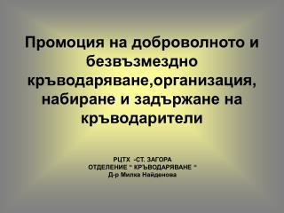 """РЦТХ  -СТ. ЗАГОРА ОТДЕЛЕНИЕ """" КРЪВОДАРЯВАНЕ """" Д-р Милка Найденова"""