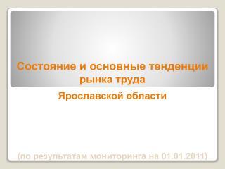 Состояние  и  основные тенденции  рынка  труда  Ярославской области