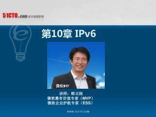 第 10 章  IPv6