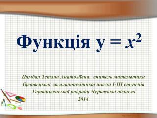 Функція у =  х 2