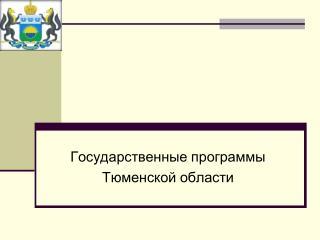 Государственные программы Тюменской области