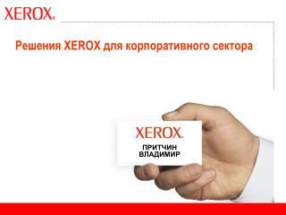 Решения  XEROX  для корпоративного сектора