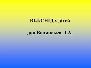ВІЛ/СНІД у дітей доц.Волянська  Л.А.