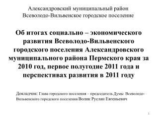 Александровский муниципальный район Всеволодо-Вильвенское городское поселение