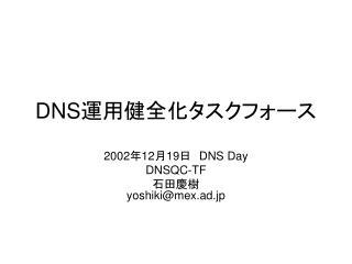 DNS 運用健全化タスクフォース