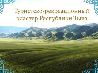 Туристско-рекреационный кластер Республик и  Тыва