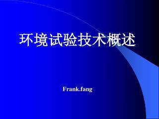 环境试验技术概述 Frank.fang