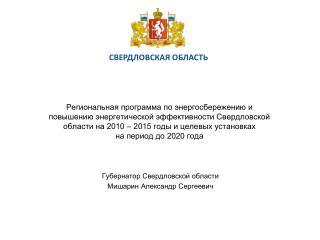 Губернатор Свердловской области   Мишарин Александр Сергеевич