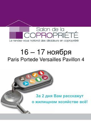 16 – 17  ноября  Paris Portede Versailles Pavillon 4