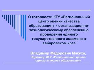 Владимир Фёдорович Макуха, директор КГУ «Региональный центр оценки качества образования»