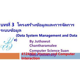 บทที่  3 โครงสร้างข้อมูลและการจัดการระบบข้อมูล (Data System Management and Data Structure)