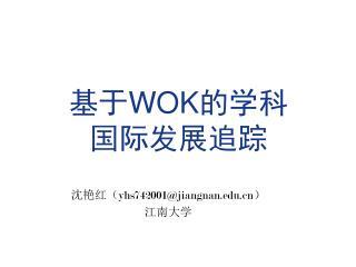 基于 WOK 的学科 国际发展追踪