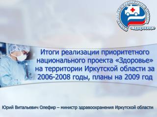 Юрий Витальевич Олефир – министр здравоохранения Иркутской области