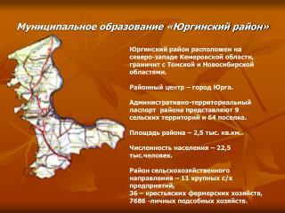 Муниципальное образование «Юргинский район»