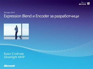 Expression Blend  и  Encoder  за разработчици