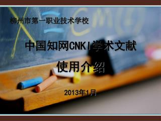 中国知网 CNKI 学术文献 使用介绍 201 3年1月