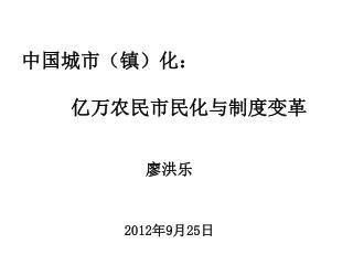 中国城市(镇)化:      亿万农民市民化与制度变革
