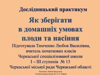 Підготувала Тимченко Любов Василівна,     вчитель початкових класів