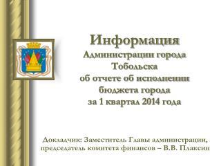 Докладчик: Заместитель Главы администрации, председатель комитета финансов – В.В. Плаксин