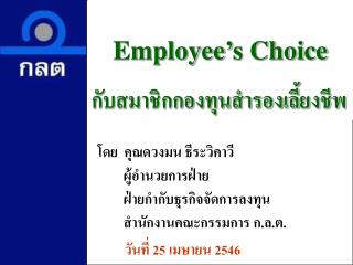 Employee's Choice กับสมาชิกกองทุนสำรองเลี้ยงชีพ