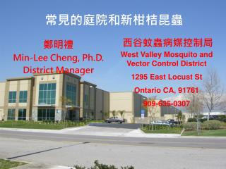 Min-Lee Cheng, Ph.D. District Manager