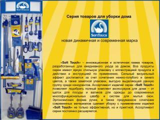 Серия товаров для уборки дома  новая динамичная и современная марка