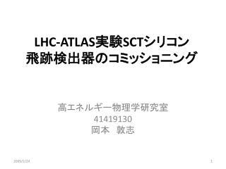 LHC-ATLAS 実験 SCT シリコン 飛跡検出器のコミッショニング