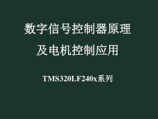 数字信号控制器原理及电机控制应用